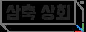 3D프린트 제품은 - 삼축 상회™